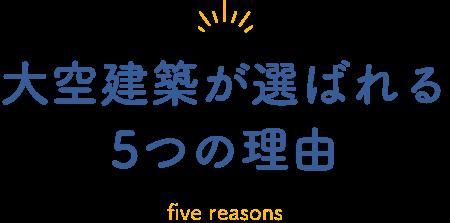 大空建築が選ばれる5つの理由